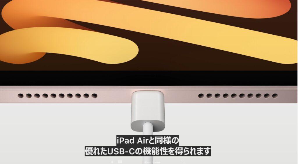 新型ipad miniはUSB-Cに対応