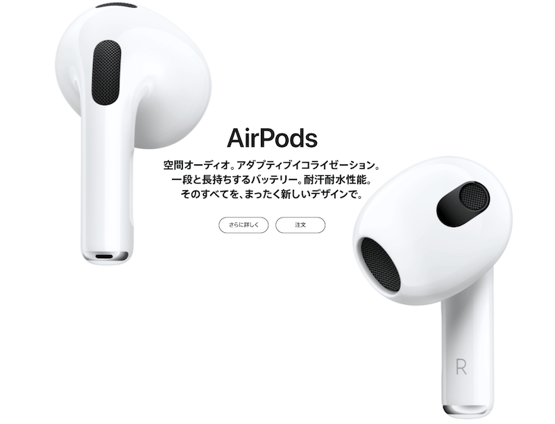 AirPods第3世代