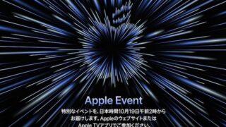 10月19日のApple新製品発表会のバナー